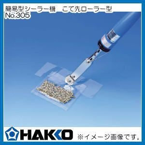 ハッコー 簡易型シーラー機 ローラー型 305 HAKKO・白光株式会社|soukoukan