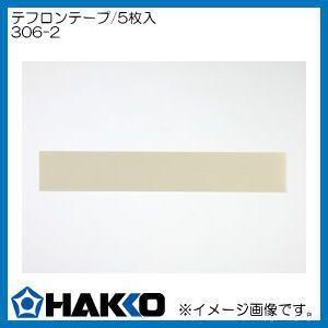 ハッコー FV-802用テフロンテープ/5枚入 306-2 HAKKO・白光株式会社|soukoukan