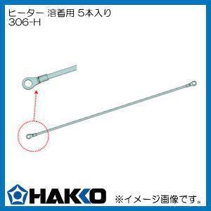 ハッコー FV-802用溶着用ヒーター/5本入 306-H HAKKO・白光株式会社|soukoukan