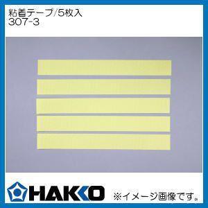 ハッコー FV-802用粘着テープ/5枚入 307-3 HAKKO・白光株式会社|soukoukan