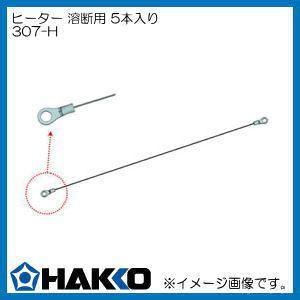 ハッコー FV-802用溶断用ヒーター/5本入 307-H HAKKO・白光株式会社|soukoukan