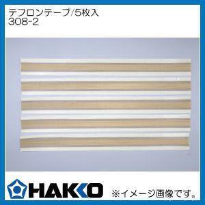 ハッコー 310/311用テフロンテープ/5枚入 308-2 HAKKO・白光株式会社|soukoukan