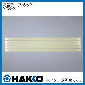 ハッコー 310/311用粘着テープ/5枚入 308-3 HAKKO・白光株式会社|soukoukan