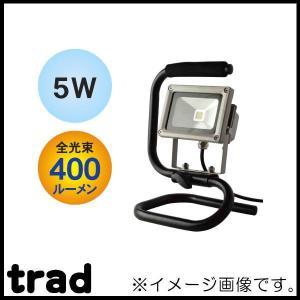 LED投光器 IP65防水 5W/400ルーメン SLW-5WN trad soukoukan