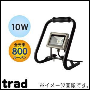 LED投光器 IP65防水 10W/800ルーメン SLW-10WN trad soukoukan