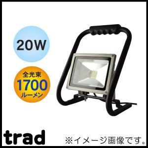 LED投光器 IP65防水 20W/1700ルーメン SLW-20WN trad soukoukan