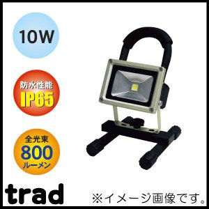 充電式LED投光器 IP65防水 10W/800ルーメン JLW-10WN trad soukoukan
