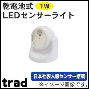 乾電池式LEDセンサーライト(1W) ホワイト TSL-1W trad|soukoukan