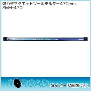 強力型マグネットツールホルダー470mm SMH-470 SOROAD|soukoukan