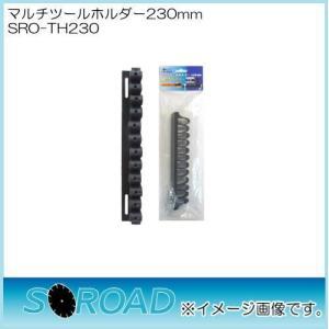 マルチツールホルダー230mm SRO-TH230 SOROAD|soukoukan