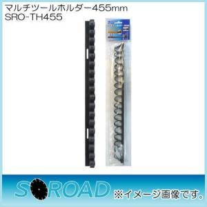 マルチツールホルダー455mm SRO-TH455 SOROAD|soukoukan