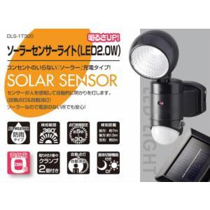 ソーラーセンサーライト DLS-1T300 大進|soukoukan