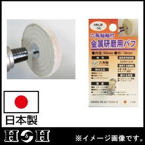 六角軸軸付金属研磨用バフ 50mm HNU6-50 H&H 日本製|soukoukan