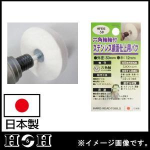 六角軸軸付ステンレス鏡面仕上用バフ 75mm HFE6-75 H&H 日本製|soukoukan