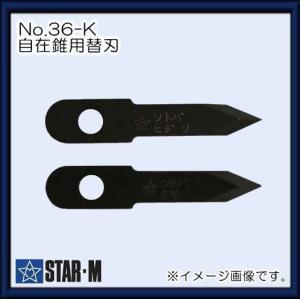 スターエム 自在錐(No.36)用ハイス替刃(2枚1組) 36-K STAR-M|soukoukan