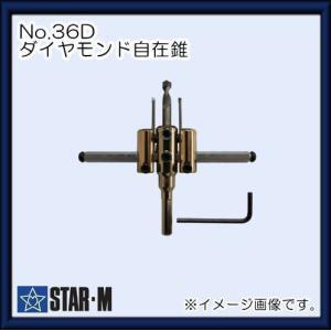 スターエム NO.36D ダイヤモンド自在錐(軸径10mm) 30x120mm セット品 STAR-M|soukoukan