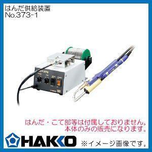 自動はんだ供給装置本体 NO.373-1 白光 HAKKO|soukoukan