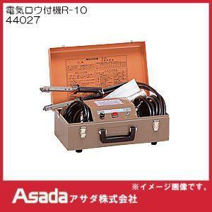 電気ロウ付機R-10 44027 アサダ Asada|soukoukan