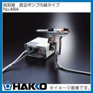 ハッコー 真空ポンプ内蔵タイプはんだ吸取器 除去器 484 白光 HAKKO|soukoukan