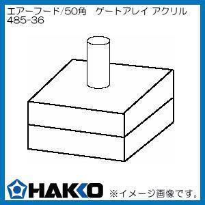 品質検査済 ハッコー エアーフード 50角 ゲートアレイ HAKKO 『4年保証』 白光 485-36 アクリル