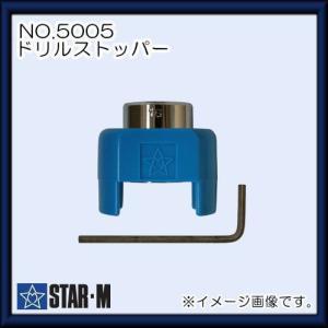スターエム No.5005 ドリルストッパー 6mm 5005-060 STAR-M|soukoukan