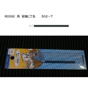 耐蝕こて先 502-T HAKKO白光 RED502用 在庫処分セール soukoukan