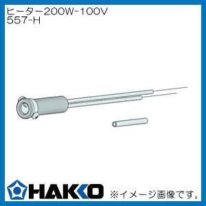 557用ヒーター 200W-100V 557-H 白光 HAKKO|soukoukan