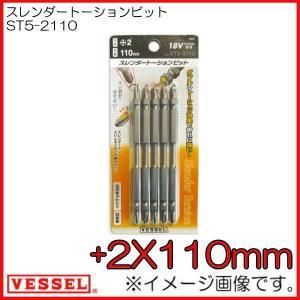 ベッセル スレンダートーションビット ST5-2110 5本入 +2x110mm VESSEL|soukoukan