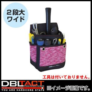 DBLTACT 腰袋2段大ワイド DT-02W-KR 三共コーポレーション|soukoukan