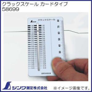クラックスケール カードタイプ 58699 シンワ測定|soukoukan