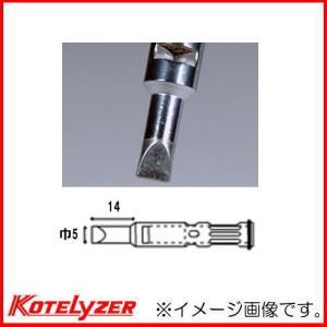 コテ先(鉛フリー対応) 60-01-04 コテライザー KOTELYZER|soukoukan