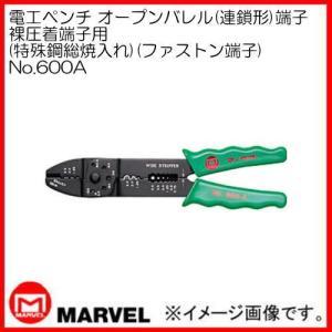 マーベル 電工ペンチ(裸圧着端子・オープンバレル端子用・特殊鋼総焼入れ) No.600A MARVEL soukoukan