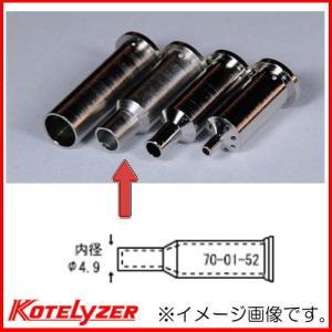 ホットブローチップ 70-01-52 コテライザー KOTELYZER|soukoukan