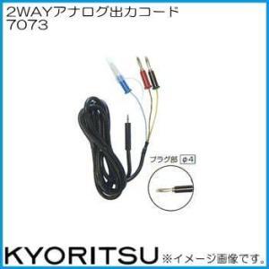 共立電気 7073 2WAYアナログ出力コード KYORITSU|soukoukan