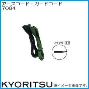 共立電気 7084 アースコード・ガードコード(1セット1組)  KYORITSU|soukoukan