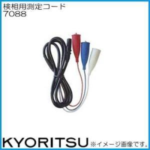 共立電気 7088 検相用測定コード KYORITSU|soukoukan