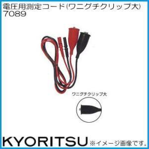 共立電気 7089 電圧用測定コード(ワニ口クリップ大) KYORITSU|soukoukan