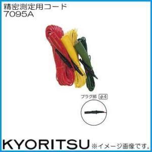 共立電気 7095A 精密測定用コード KYORITSU|soukoukan