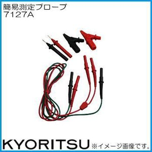 共立電気 7127A 簡易測定プローブ KYORITSU|soukoukan