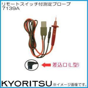 共立電気 7139A リモートスイッチ付測定プローブ KYORITSU|soukoukan