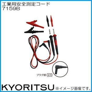 共立電気 7159B 工業用安全測定コード(ヒューズ入) KYORITSU|soukoukan