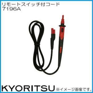 共立電気 7196A リモートスイッチ付コード KYORITSU|soukoukan