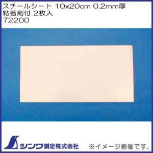 スチールシート 10x20cm 0.2mm厚 粘着剤付 72200 シンワ測定|soukoukan