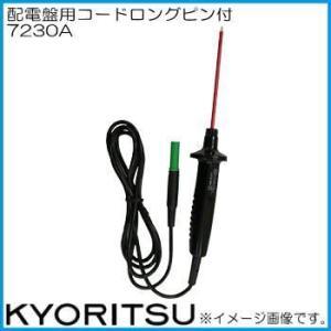 共立電気 7230A 配電盤用コードロングピン付 KYORITSU|soukoukan