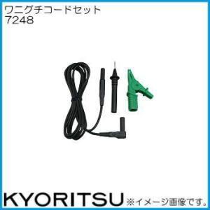 共立電気 7248 ワニグチコードセット KYORITSU|soukoukan