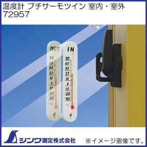 温度計 プチサーモツイン 室内・室外 72957 シンワ測定|soukoukan