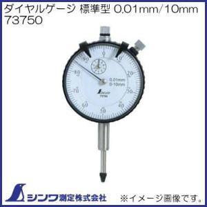 ダイヤルゲージ 標準型 0.01mm/10mm 73750 シンワ測定