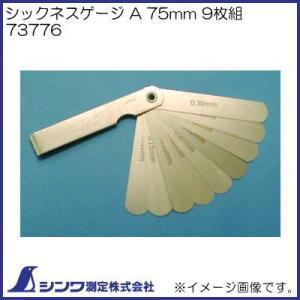 シックネスゲージ A 75mm 9枚組 73776 シンワ測定