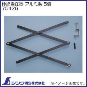 伸縮自在器 アルミ製 5倍 75426 シンワ測定|soukoukan