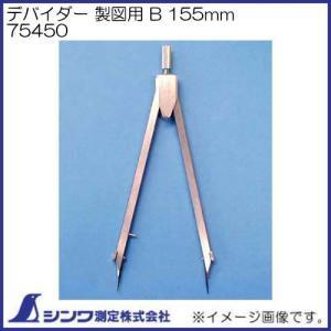 デバイダー 製図用 B 155mm 75450 シンワ測定
